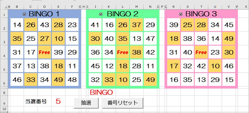 Bingoゲーム作りました