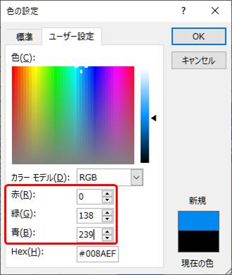 RGB値変更