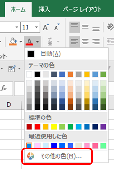 色の設定画面を出す