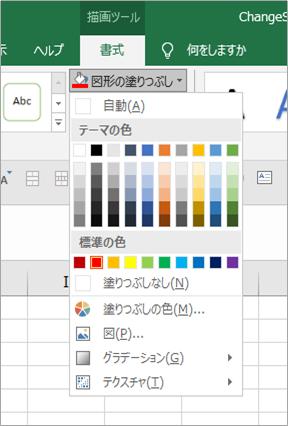 矢印の色変更