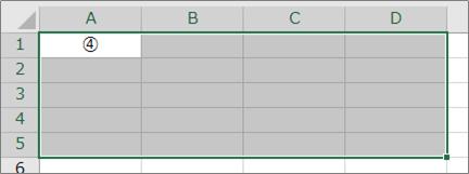 ④連続した複数のセルを選択
