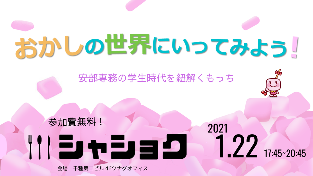 f:id:tunagukoto:20201208115521p:plain