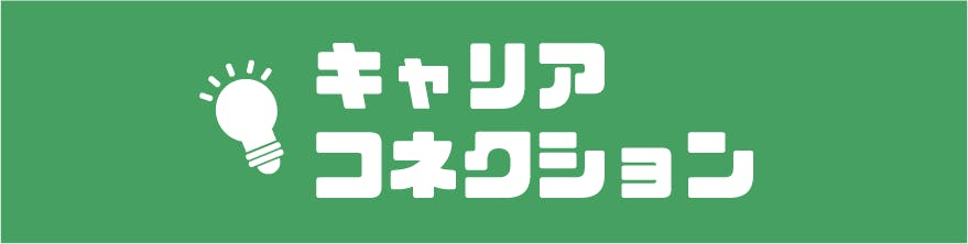 f:id:tunagukoto:20201225144336j:plain