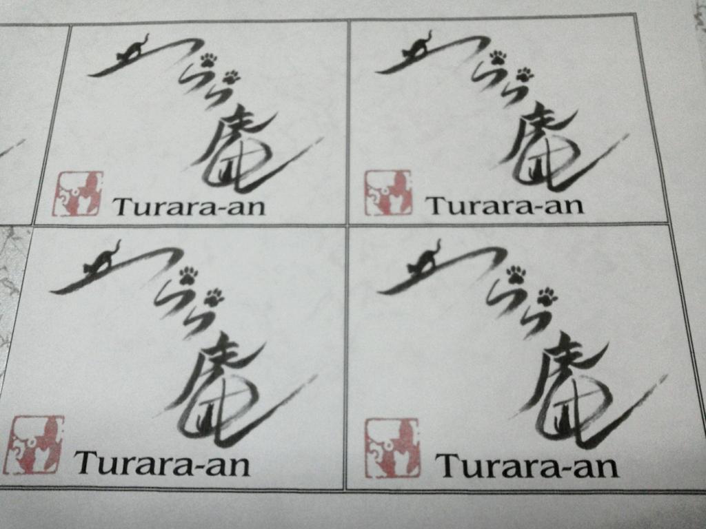 f:id:turara_an755:20170120205508j:plain