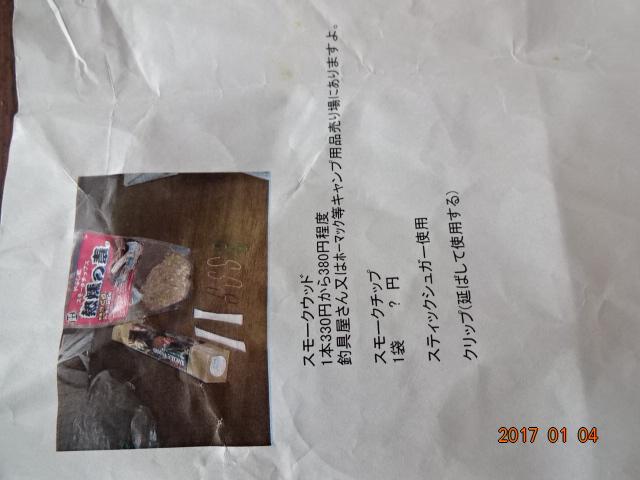 f:id:turikichijob:20170104105542j:plain