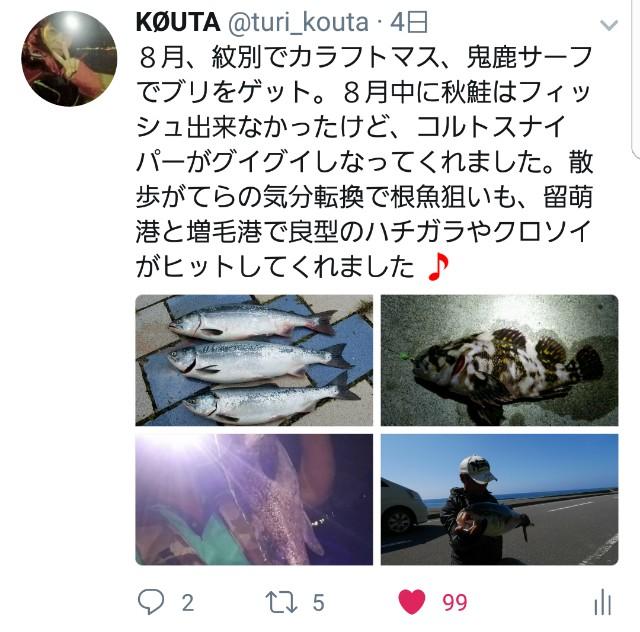 f:id:turikouta:20171218171450j:image