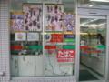 [おたく]サンクス 国際展示場駅前店 平成21年11月25日