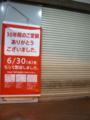 [マクドナルド]平成22年7月1日 マクドナルド 市川店