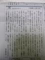 朝日新聞(夕刊)平成22年12月28日6ページ[朝日新聞][孤独死][おたく]