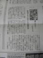 朝日新聞 平成25年6月2日日曜日書評欄 てるみな1 kashmir
