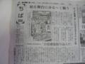 朝日新聞 千葉県版 平成25年6月2日 いわさきまさかず 漫画 あしたの