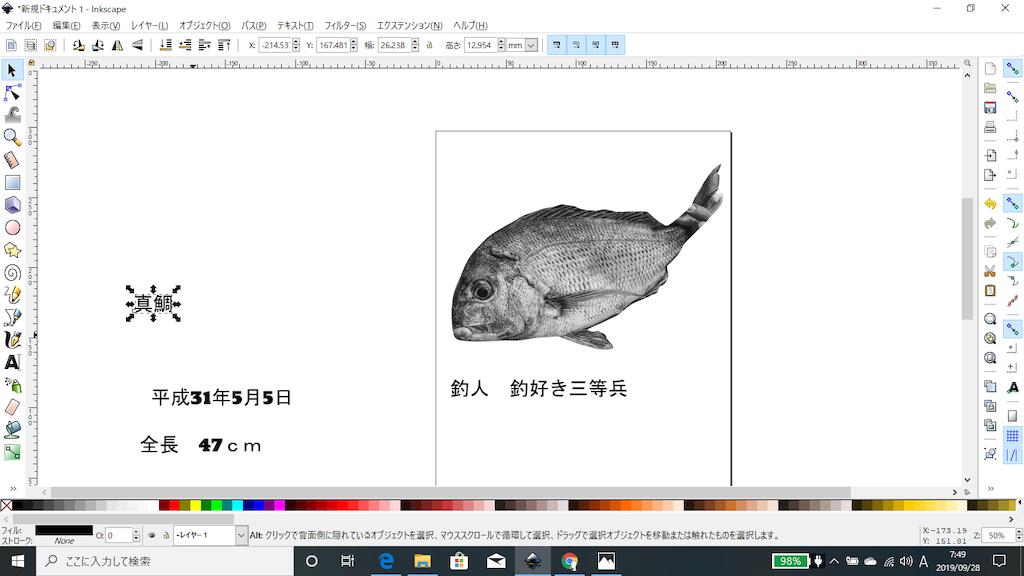 f:id:turisukisanntouhei:20190928161715p:image
