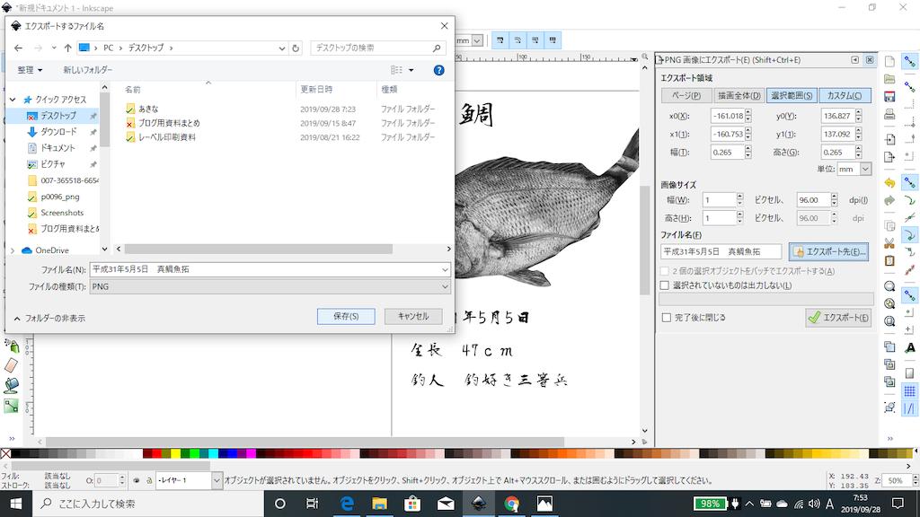 f:id:turisukisanntouhei:20190928162713p:image