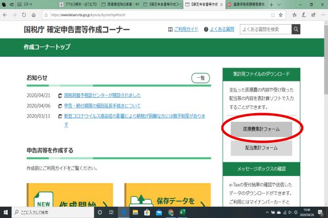 f:id:turisukisanntouhei:20200429062508p:plain