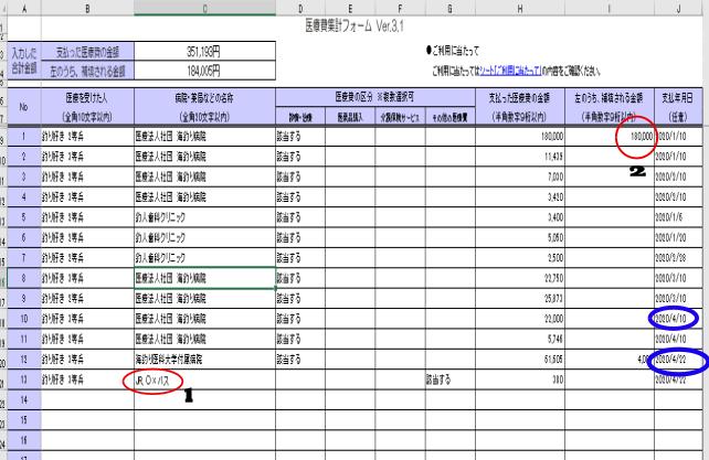 f:id:turisukisanntouhei:20200429070600p:plain