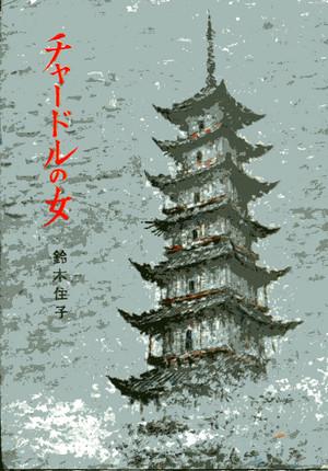 f:id:turkdunyasi-japonya:20121110080759j:image