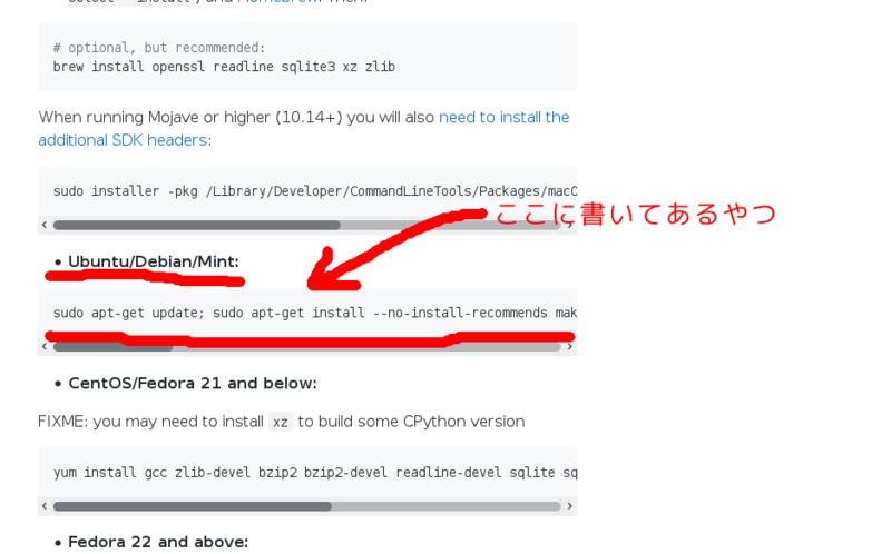 pyenv_wiki_page