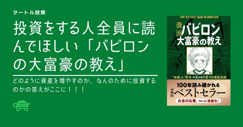 f:id:turtletoushi:20210913171820p:plain