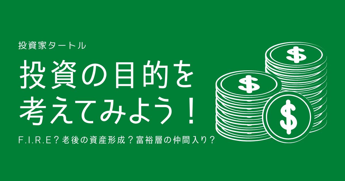 f:id:turtletoushi:20210914095045p:plain