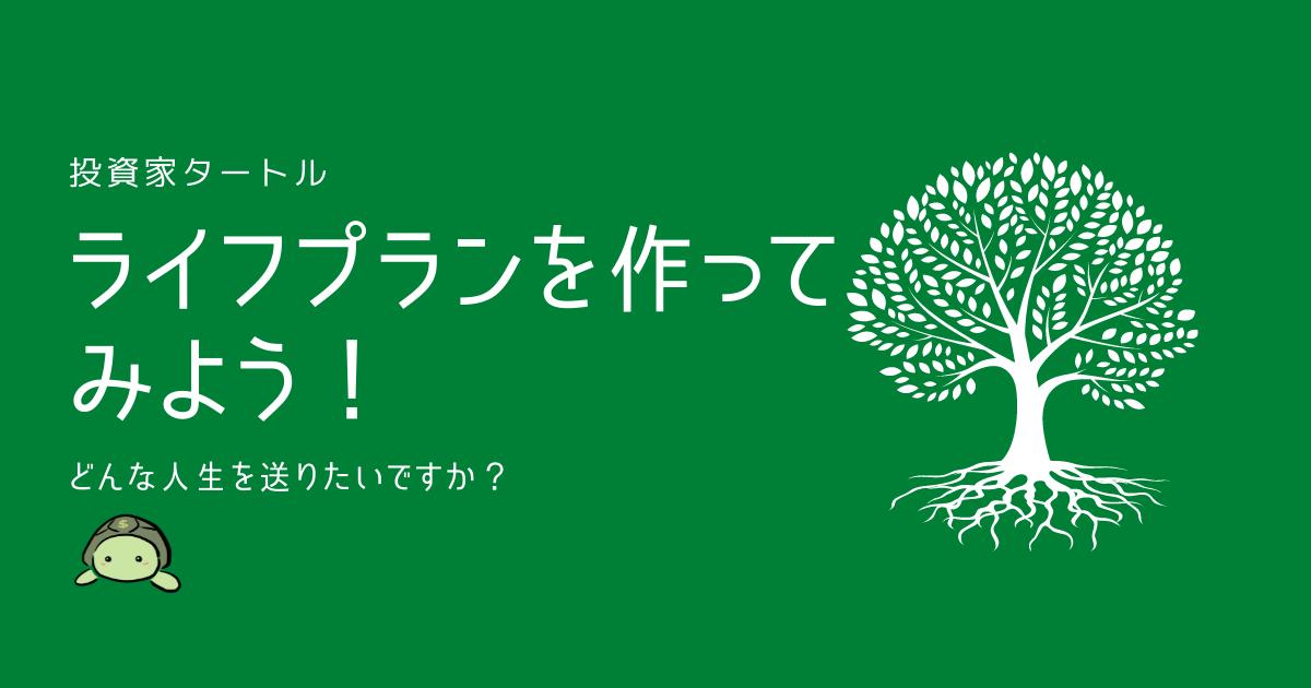 f:id:turtletoushi:20210914101545p:plain
