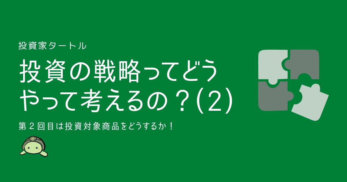 f:id:turtletoushi:20210917055610p:plain
