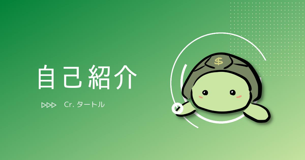 f:id:turtletoushi:20210917085332p:plain