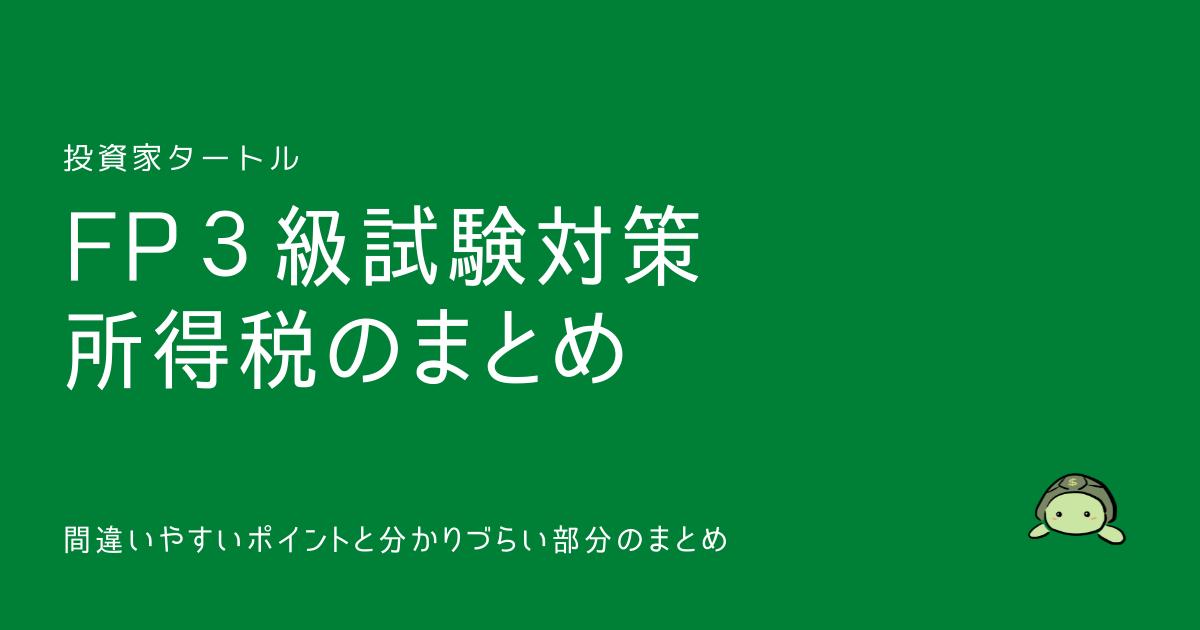 f:id:turtletoushi:20210917140917p:plain