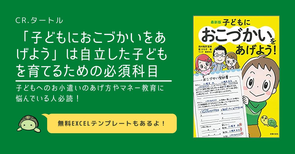 f:id:turtletoushi:20210917142328p:plain