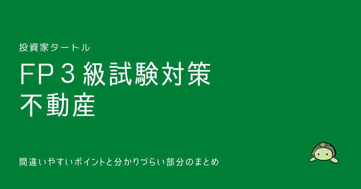f:id:turtletoushi:20210917145555p:plain