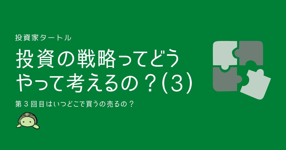 f:id:turtletoushi:20210917152032p:plain