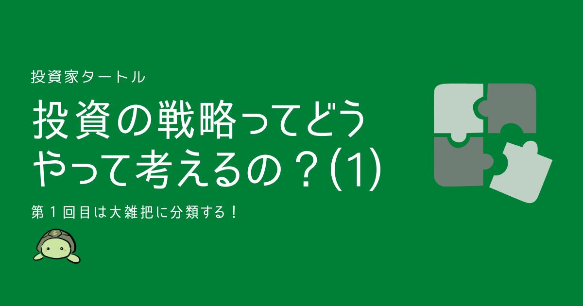 f:id:turtletoushi:20210917152256p:plain