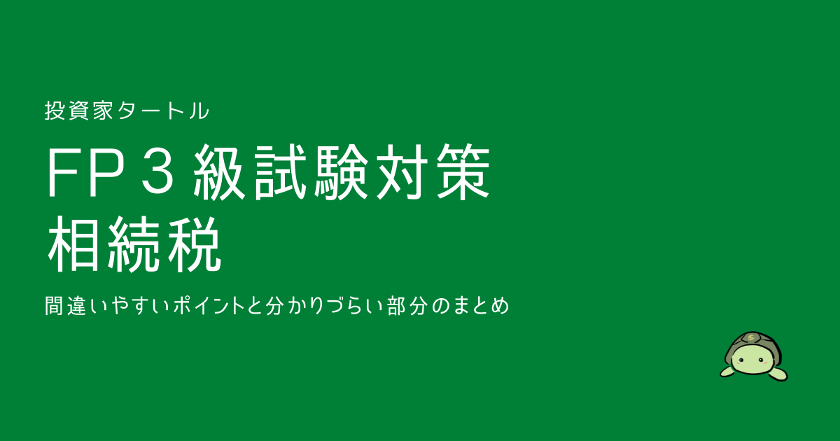 f:id:turtletoushi:20210917152642p:plain