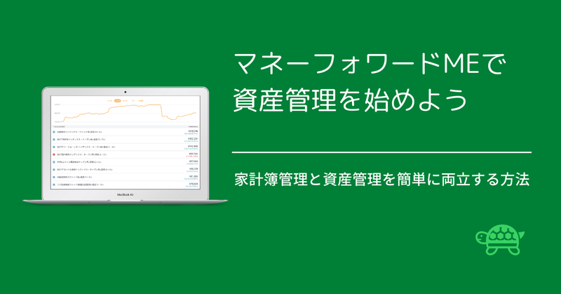 f:id:turtletoushi:20210917155147p:plain
