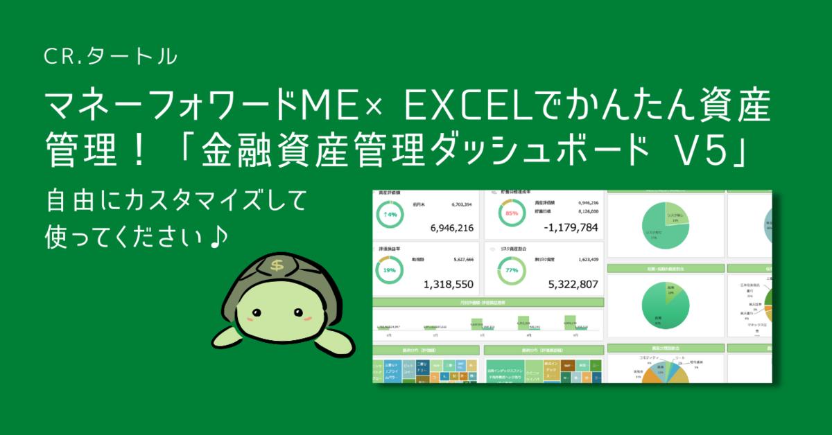 f:id:turtletoushi:20210919060734p:plain