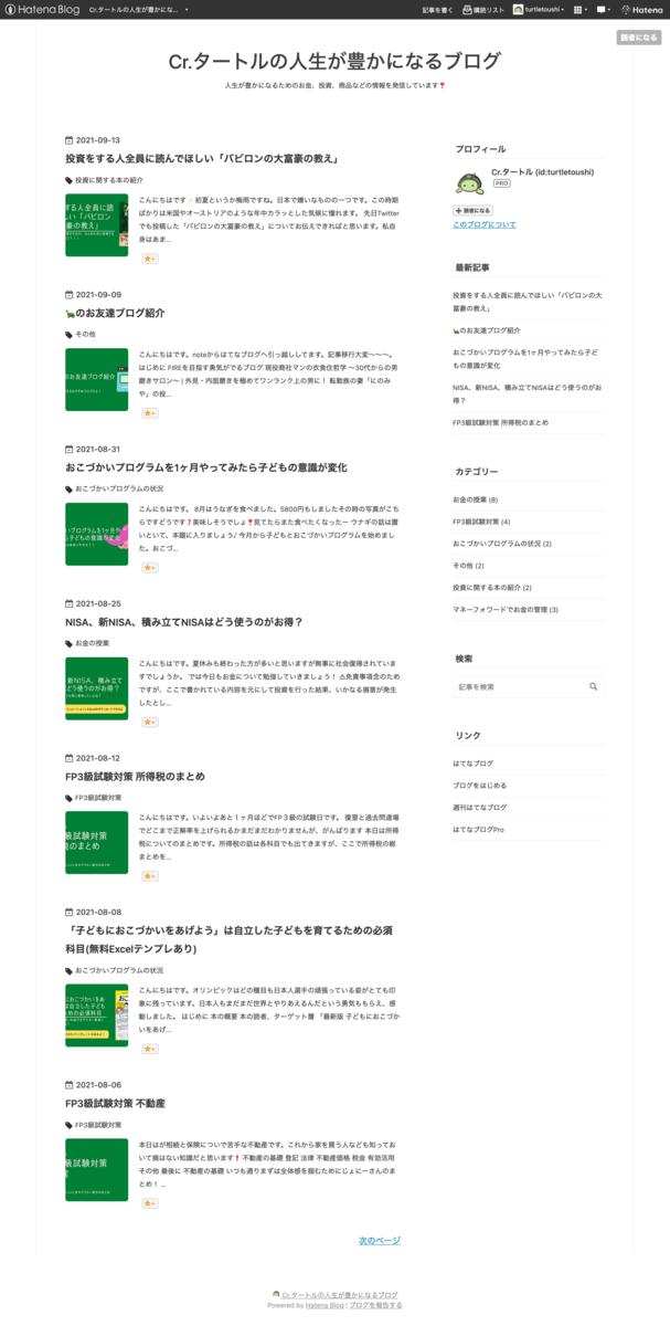 f:id:turtletoushi:20210919072210p:plain