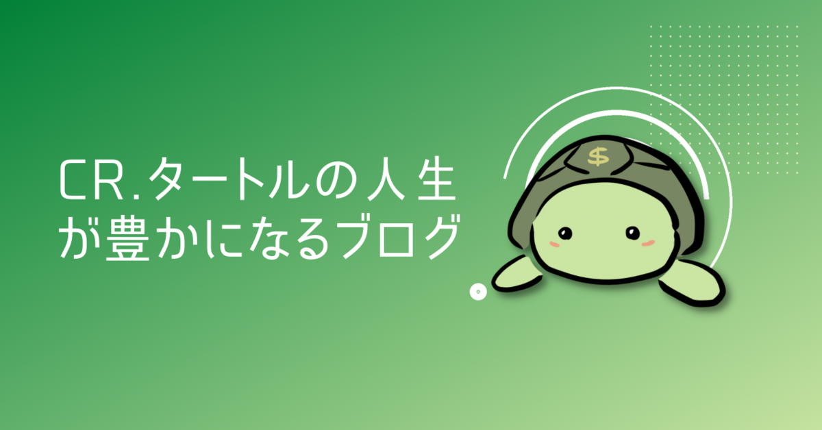 f:id:turtletoushi:20210919102834p:plain
