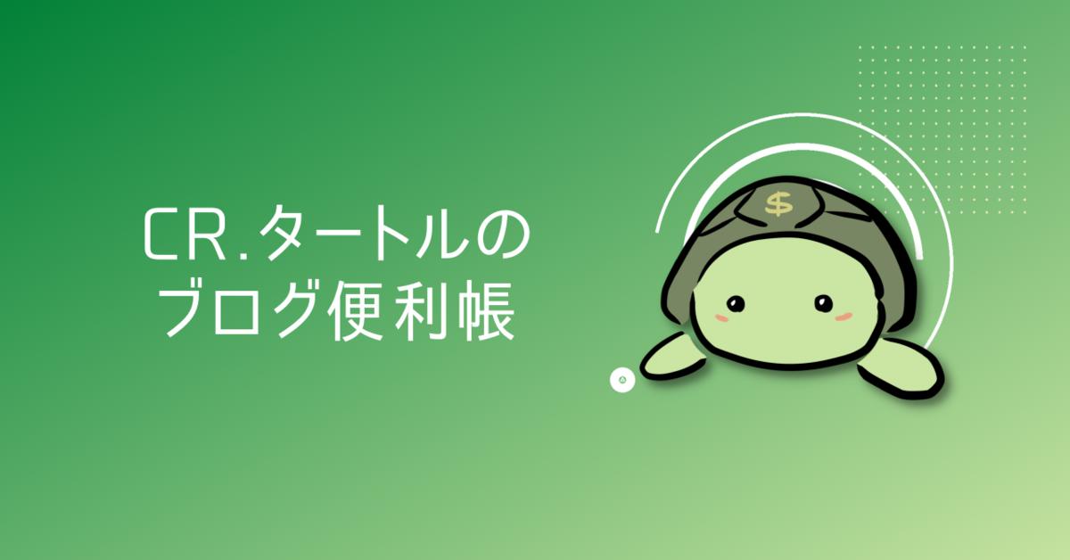 f:id:turtletoushi:20210920053441p:plain