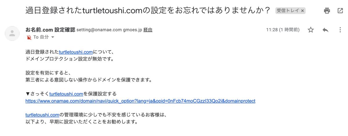 f:id:turtletoushi:20210920124951p:plain