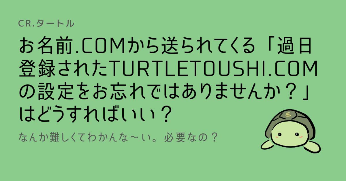 f:id:turtletoushi:20210920131300p:plain