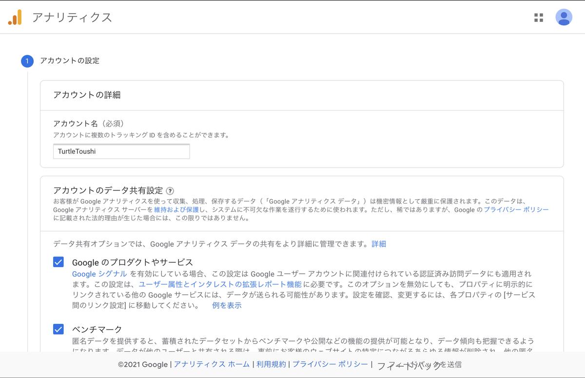 f:id:turtletoushi:20210920155306j:plain