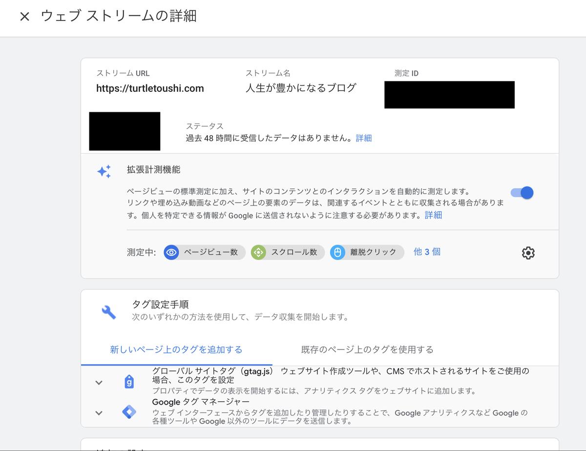 f:id:turtletoushi:20210920155546j:plain