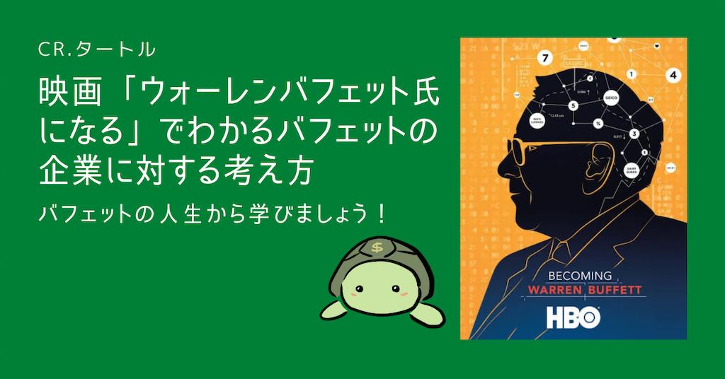 f:id:turtletoushi:20210922134235p:image