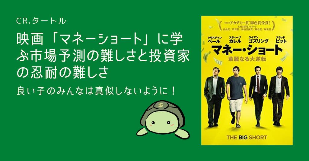 f:id:turtletoushi:20210930121030p:image