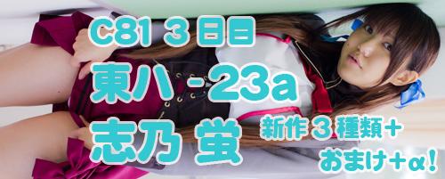 http://kei-shino.net/c81rom.html