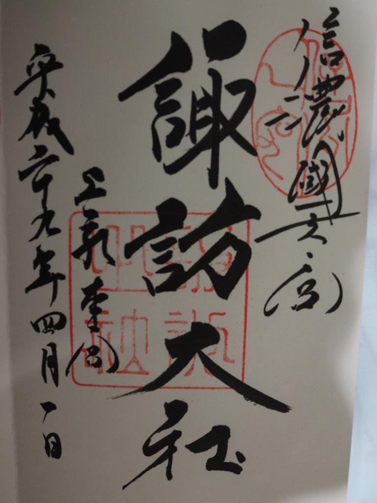f:id:turumigawa915:20170408191146j:plain