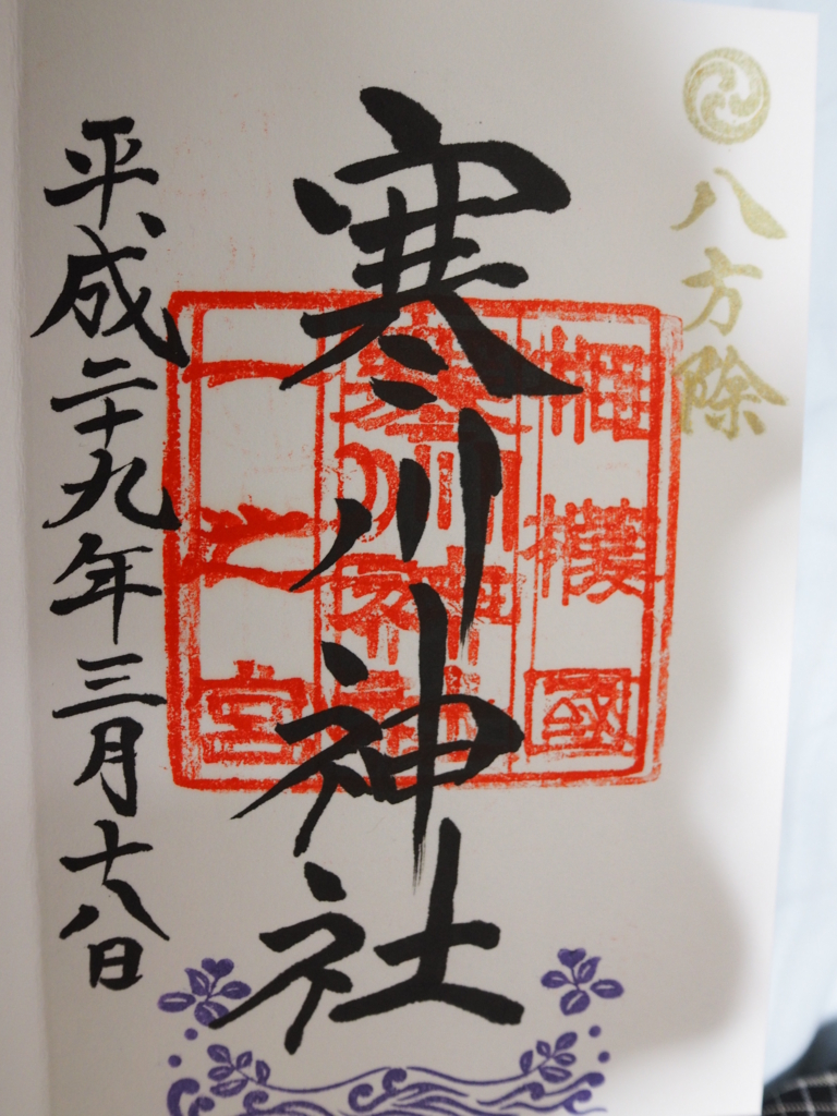 f:id:turumigawa915:20170408191809j:plain