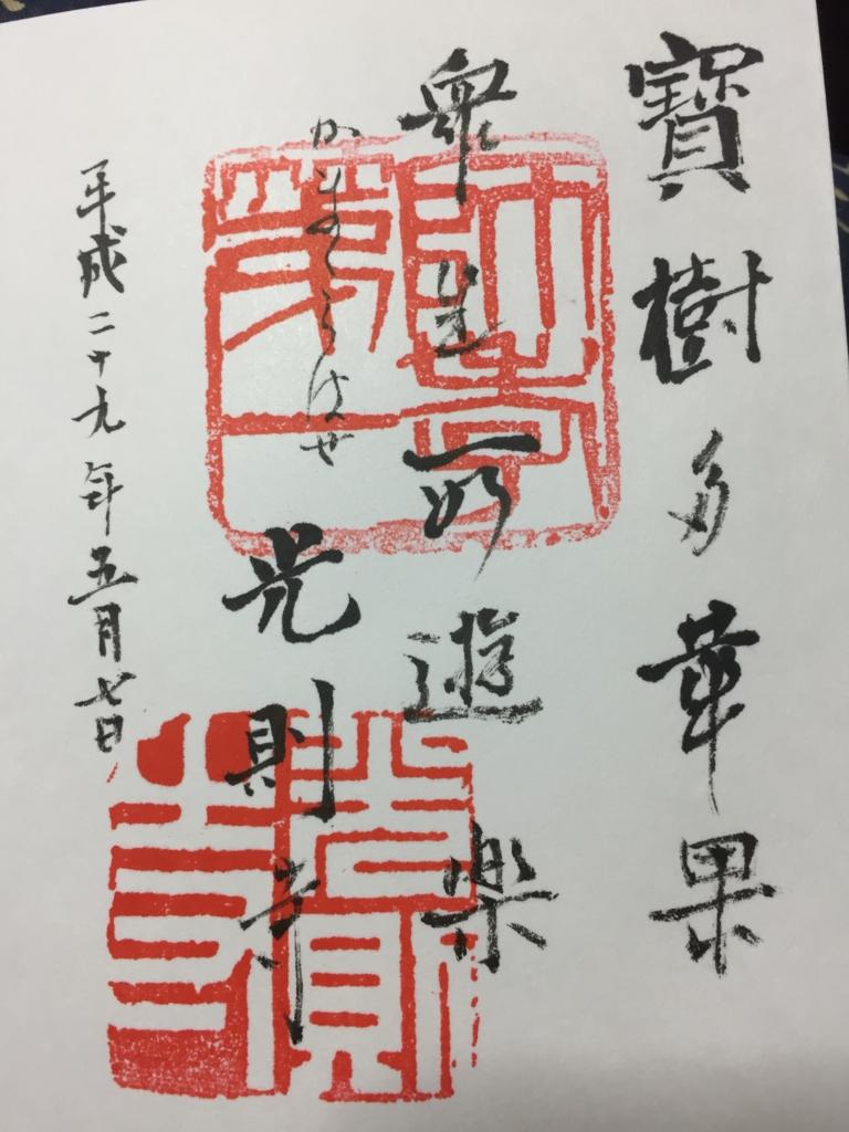 f:id:turumigawa915:20170508080256j:plain