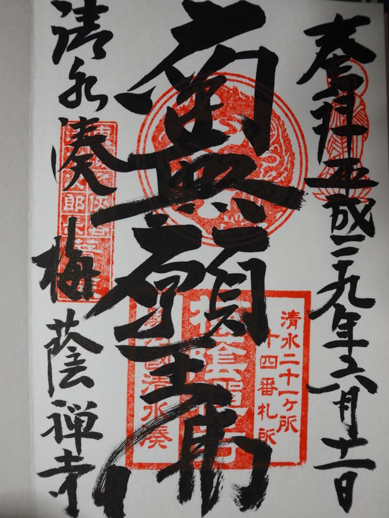 f:id:turumigawa915:20170616060914j:plain