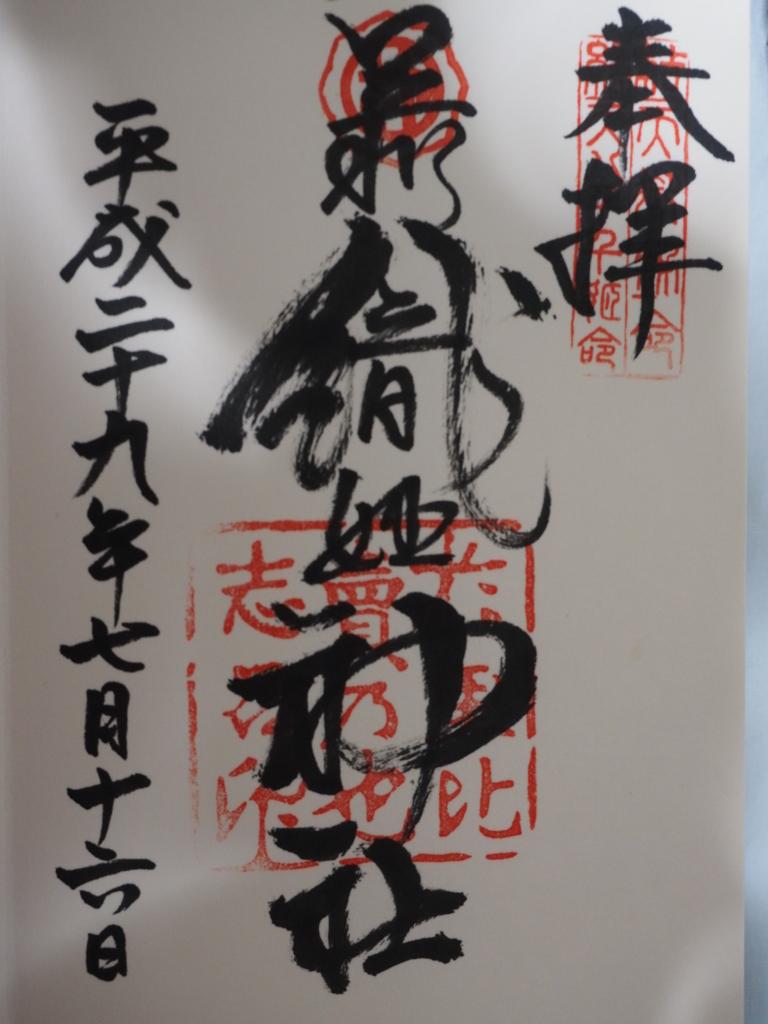 f:id:turumigawa915:20170723071702j:plain