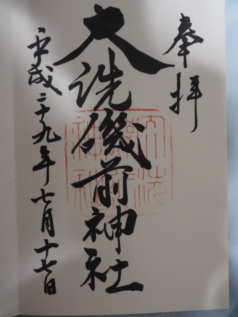 f:id:turumigawa915:20170729074023j:plain
